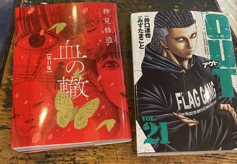 マンガ新刊入荷しました♫